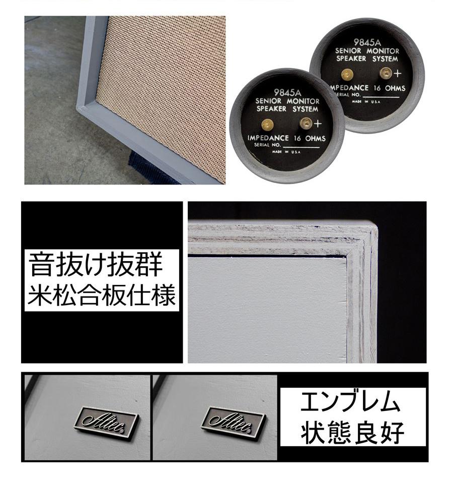 ALTEC 9845 Monitor Speaker System ◇ アルテック 初期グリーン (416z / 806A / 500G) 16Ω ◇15