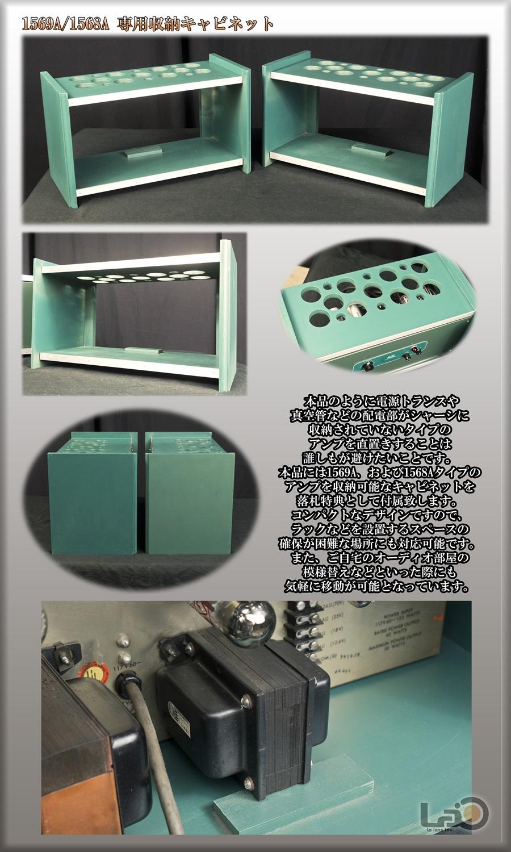 ALTEC 1568A Amplifier ◆ 真空管パワー・アンプ (専用キャビネット付き) ◆8