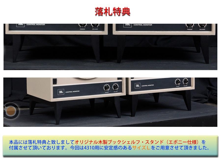 JBL MODEL 4310 Control Monitor Speaker ◇ オールアルニコ・モニタースピーカー ◇25