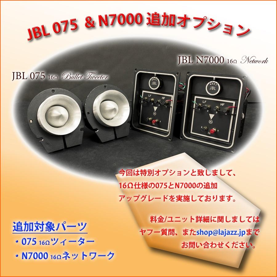 JBL C45 METREGON ◇ メトロゴン 205方式 (130A + 275 +N600) 16Ω 初期 ◇26