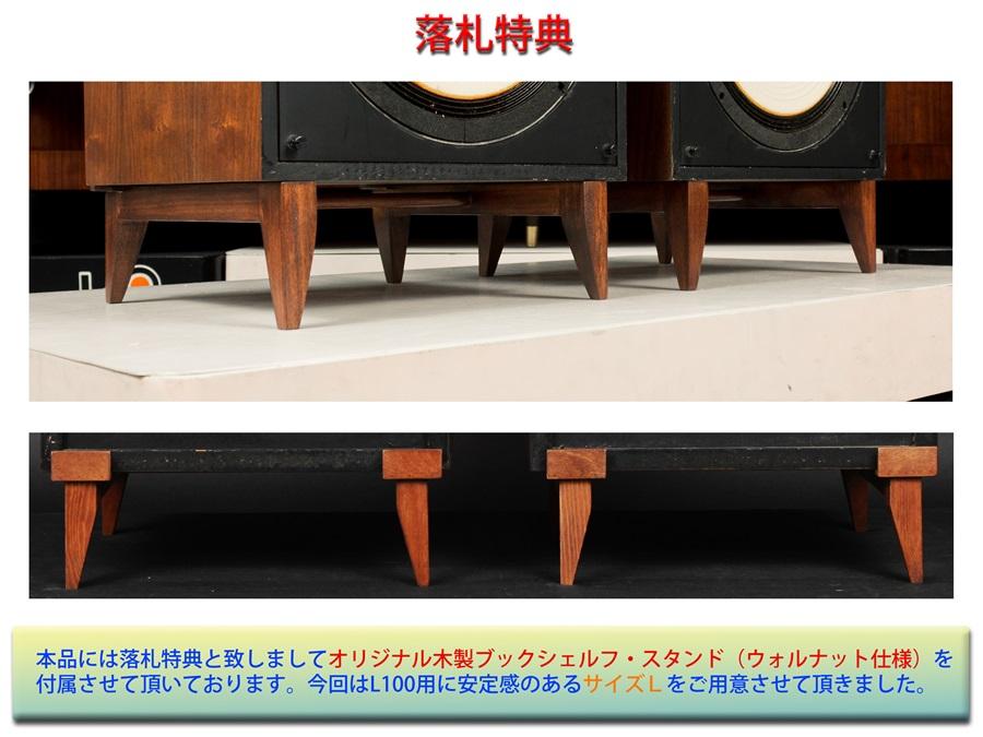 JBL L100 CENTURY ◇ センチュリー 最初期連番モデル / JBL元箱付き ◇20