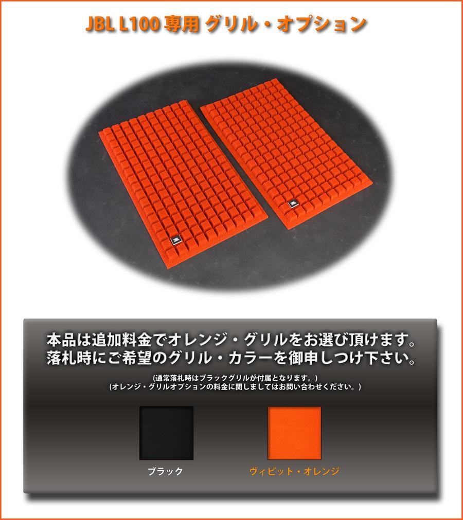 JBL L100 CENTURY ◇ センチュリー 最初期連番モデル / JBL元箱付き ◇22