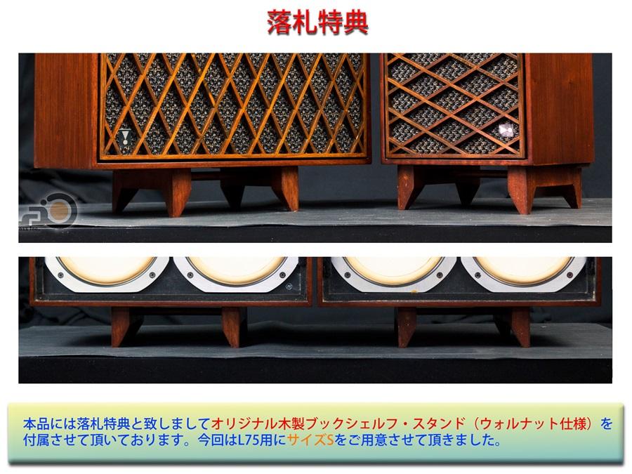 "JBL L75 MINUET ""メヌエット"" ペア ◆◆16"