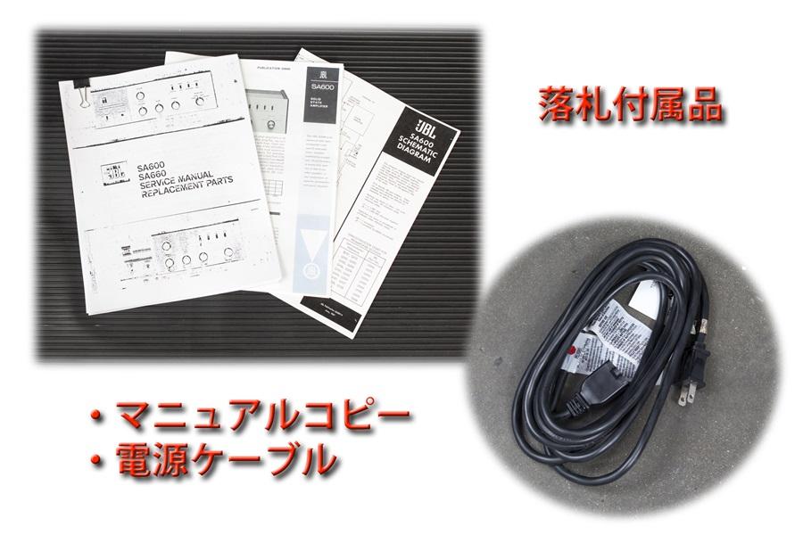 JBL SA600 Solid State Amplifier ◇ ステレオ・プリメインアンプ S/N:4462◇19