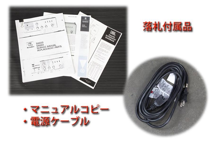 JBL SA660 ◇ ステレオ プリメイン・アンプ ◇11
