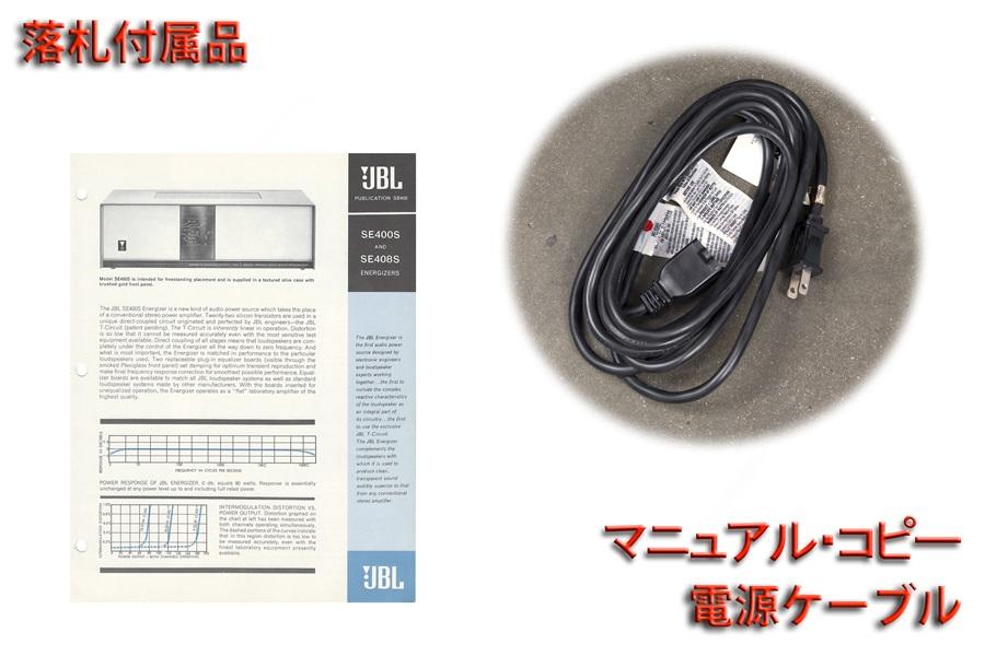 JBL SE408S Transducer Energizer ◇ トランジスタ・パワーアンプ (専用ケース付き) ◇14