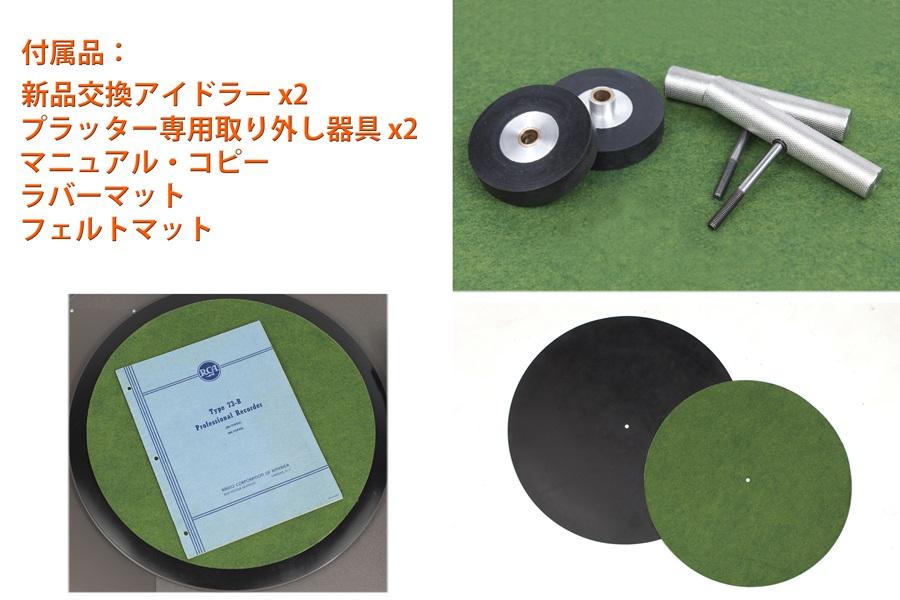 RCA Type 73-B Turntable ◇ 特大17.5インチ(44.5cm)プラッター プロ仕様局用ターンテーブル ◇17