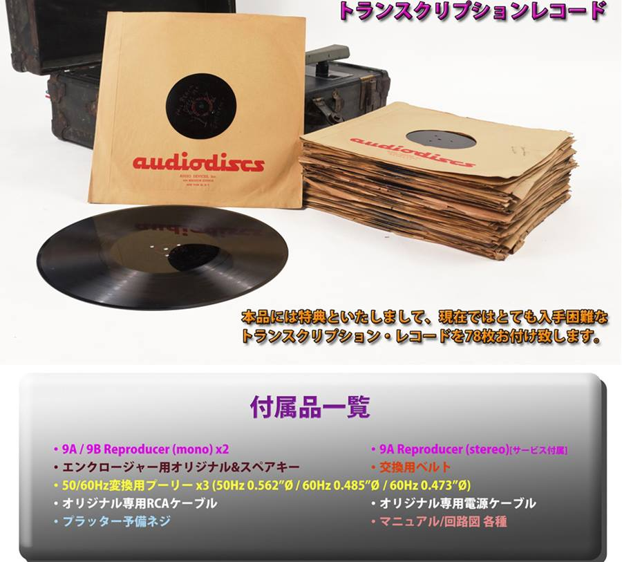 Western Electric 300-A Reproducer Set Turntable ◇ ウェスタン ターンテーブル ◇24