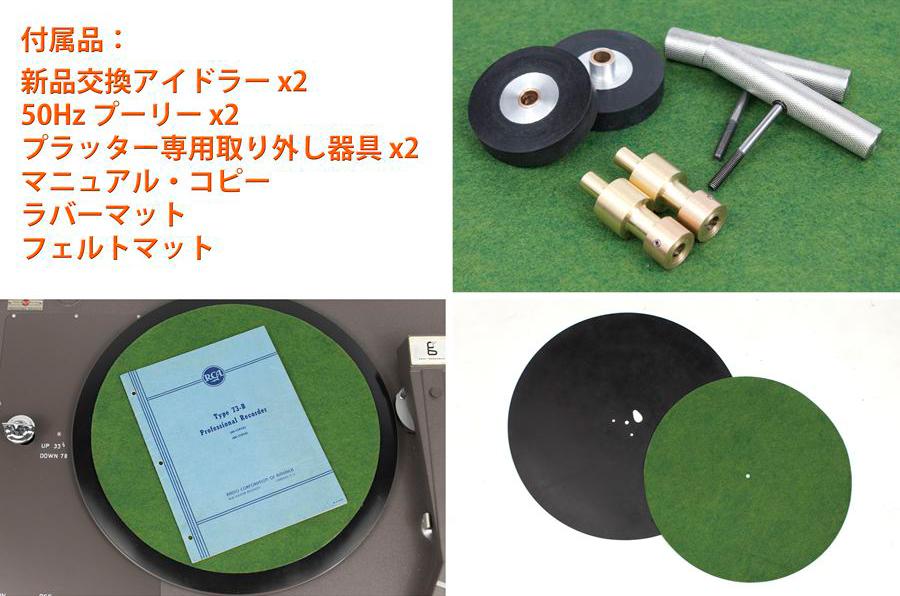 RCA 73-B ◇ 特大プラッター 局用ターンテーブル ◇19
