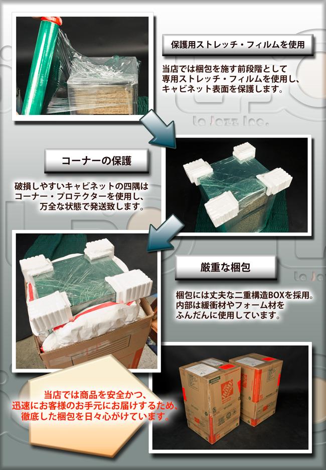 梱包方法2