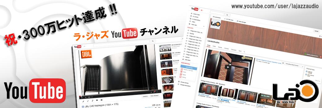 祝・300万ヒット!! ラ・ジャズYouTubeチャンネル