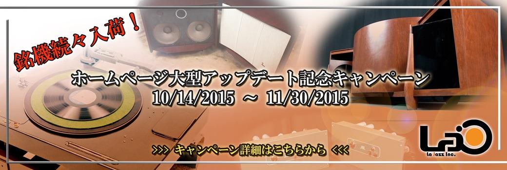 年末キャンペーン第一弾 『レコード・セレクト』 キャンペーン !