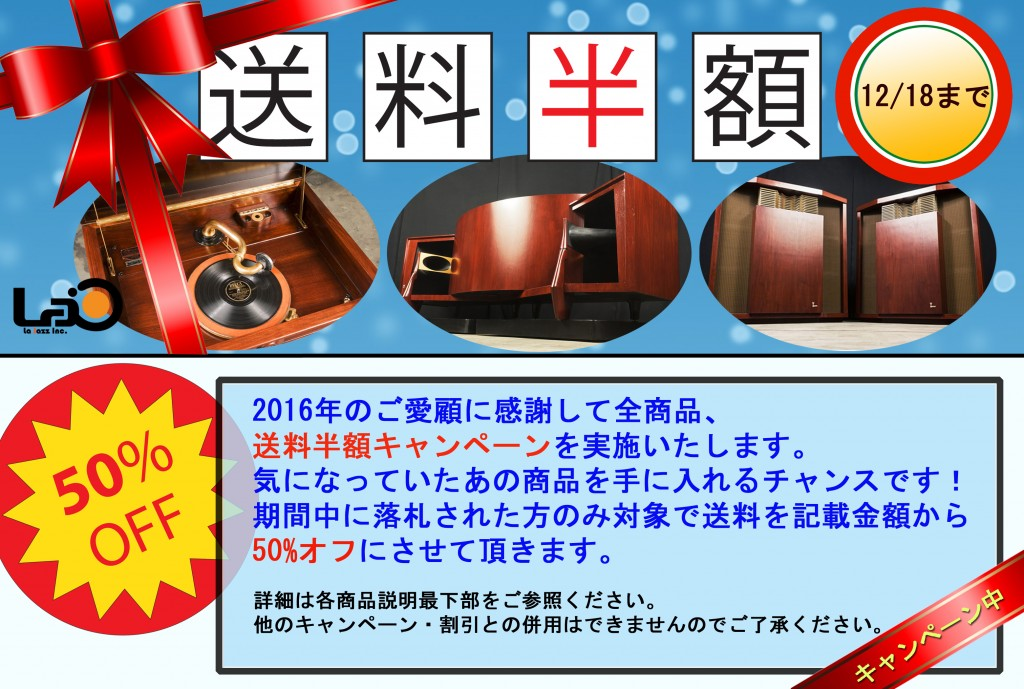 hangaku-campaign