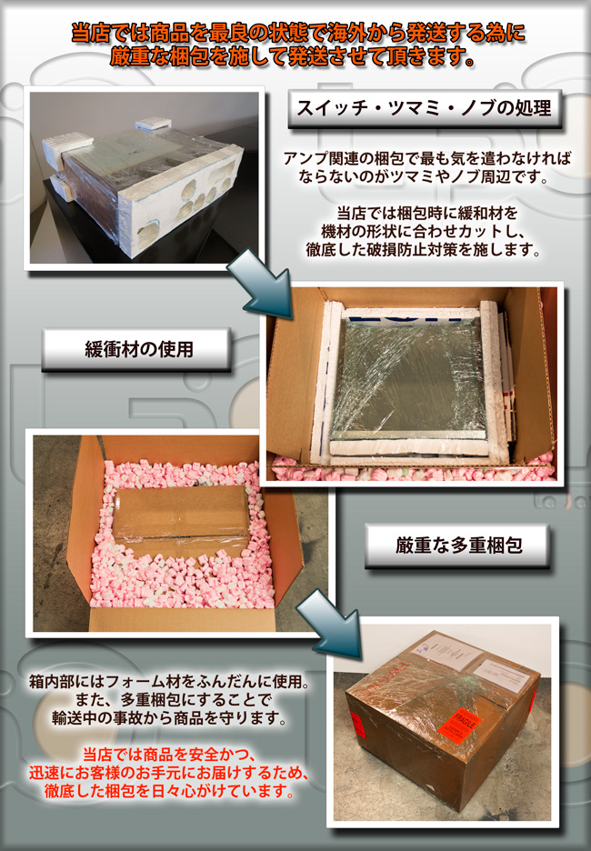 梱包方法1